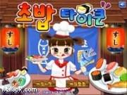 العاب الطباخة الماهرة 2015 - لعبة الطباخة الماهرة 2016