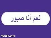 العاب هل انت صبور 2015 - لعبة هل انت صبور 2016